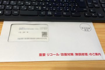 BMWから届いたリコールの案内封書